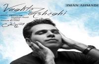 ایمان احمدی آهنگ وقت عاشقی