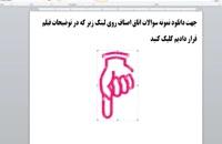 نمونه سوالات اتاق اصناف تهران