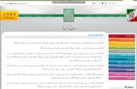 دانشگاه علمی کاربردی صنایع دستی تبریز