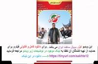 دانلود قسمت 12 دوازدهم سریال ساخت ایران 2 فصل دوم