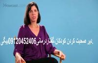 حرف نزدن کودک.درمان09120452406بیگی.تاخیر در گفتار.