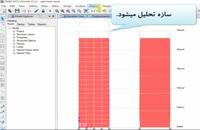اثر نوع مشبندی دیوار در برنامه ETABS2015