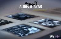 دانلود آهنگ جدید و زیبای علیرضا آذر با نام آلبوم