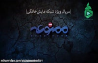 دانلود قسمت نهم سریال ممنوعه با کیفیت ۱۰۸۰