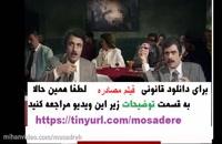 مصادره (لینک مستقیم) | 'دانلود فیلم مصادره کیفیت 4k آنلاین ببینیم'