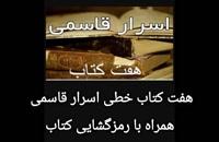 جامع الفوائد/اسرار العارفین/کتاب اکسیر/رمل کبار/فالنامه شیخ بهائی