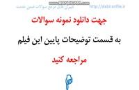 طرح درس سالانه فارسی هشتم غیبت