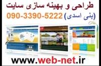 پشتیبان سایت مشهد