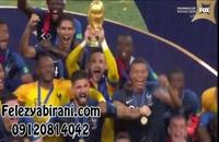 مراسم اختتامیه جام جهانی