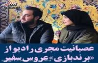 عصبانیت مجری رادیو از عروس آقای سفیر , www.ipvo.ir
