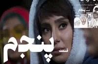 سریال ممنوعه قسمت 5 (کامل) (سریال)   دانلود قسمت پنجم سریال ممنوعه غیر رایگان - خرید قانونی HD