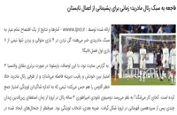 ضربه دیگری به رویای موفقیت رئال مادرید بدون کریس رونالدو و زینالدین زیدان