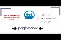 جدیدترین پیامک تبریک عید نوروز1398