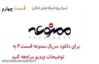 دانلود رایگان قسمت چهارم سریال ایرانی ممنوعه - میهن ویدیو