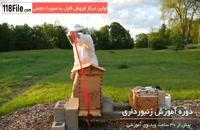 10 نکته کاربردی آموزش زنبورداری و تولید عسل
