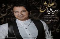 دانلود آهنگ جدید و زیبای سعید شیدا با نام عطش
