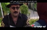 سریال ساخت ایران 2 قسمت 16 - دانلود قانونی