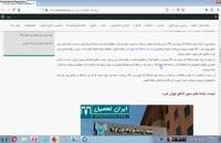 رشته های دانشگاه آزاد تهران غرب 98