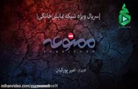 دانلود سریال ممنوعه، فصل اول قسمت نهم ، دانلود فیلم ایرانی۹--