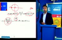 تدریس کامل دایره مثلثاتی در ریاضی دهم از علی هاشمی