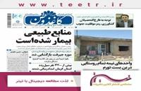 نشریات منتشر شده در 13 بهمن 97