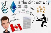 تفاوت بیت کوین و اتریوم به زبان ساده