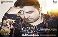 موزیک زیبای خداحافظ از مجتبی فغانی