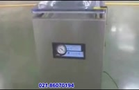 دستگاه بسته بندی وکیوم مواد غذایی