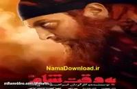 فیلم ایرانی به وقت شام -داعش-