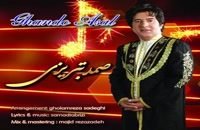 Samad Tabrizi Ghando Asal