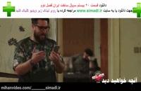 ساخت ایران 2 قسمت 20 نماشا ← قسمت بیستم 20 ساخت ایران فصل دوم