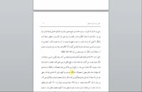 مبانی نظری کیفیت خدمات بر اساس مدل سروکوال ( 23 صفحه )