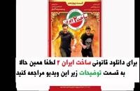 دانلود ساخت ایران 2 قسمت 14 / قسمت چهاردهم فصل دوم سریال ساخت ایران