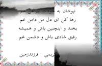 دکلمه شعر رها کن /ابوالقاسم کریمی