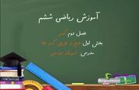 آموزش ریاضی ششم فصل دوم