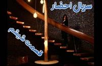 دانلود کامل قسمت 6 سريال احضار ایرانی رايگان | لينک دانلود مستقيم سريال ترسناک احضار قسمت 6 HD