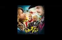 دانلود جدید و بهترین فیلم ایرانی تگزاس که هرگز این فیلم رو از دست ندین