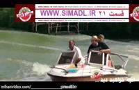 ▶ 48:37دانلود ساخت ایران 2 قسمت 21