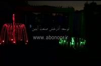 آبنمای هارمونیک پارک رویال تهران www.Abonoor.ir