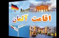 اقامت آلمان از طریق ازدواج چگونه است؟