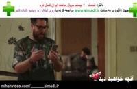 حجم بسیار کم /دانلود ساخت ایران 2 قسمت 20کامل /قسمت 20 ساخت ایران 2