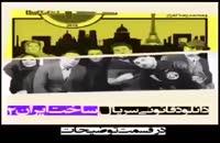 سریال ساخت ایران 2 قسمت 11 / دانلود قسمت یازدهم ساخت ایران 2 دوم