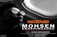 دانلود آهنگ محسن ابراهیم زاده گرداب (رمیکس) (Mohsen Ebrahimzadeh Gerdab Remix)