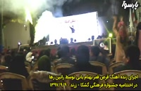 اجرای کامل آهنگ قرص قمر توسط راتین رها در جشنواره گشکا زرند