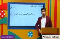 ریاضی نهم تدریس فصل پنجم تجزیه عبارت های جبری از علی هاشمی