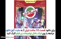 قسمت 13 سیزدهم ساخت ایران 2 | فصل دوم سریال ساخت ایران قسمت 13