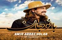 Amir Abbas Golab Banoo Jan