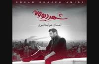 دانلود آلبوم شهر ديوانه احسان خواجه امیری