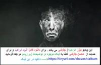 آلبوم ابراهیم محسن چاوشی / album Ibrahim Mohsen Chavosh / آلبوم جدید محسن چاوشی ابراهیم