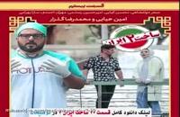 سریال ساخت ایران2 قسمت 20 / دانلود قسمت بیست ساخت ایران ( آنلاین ) قسمت 20 ساخت ایران کامل 2
